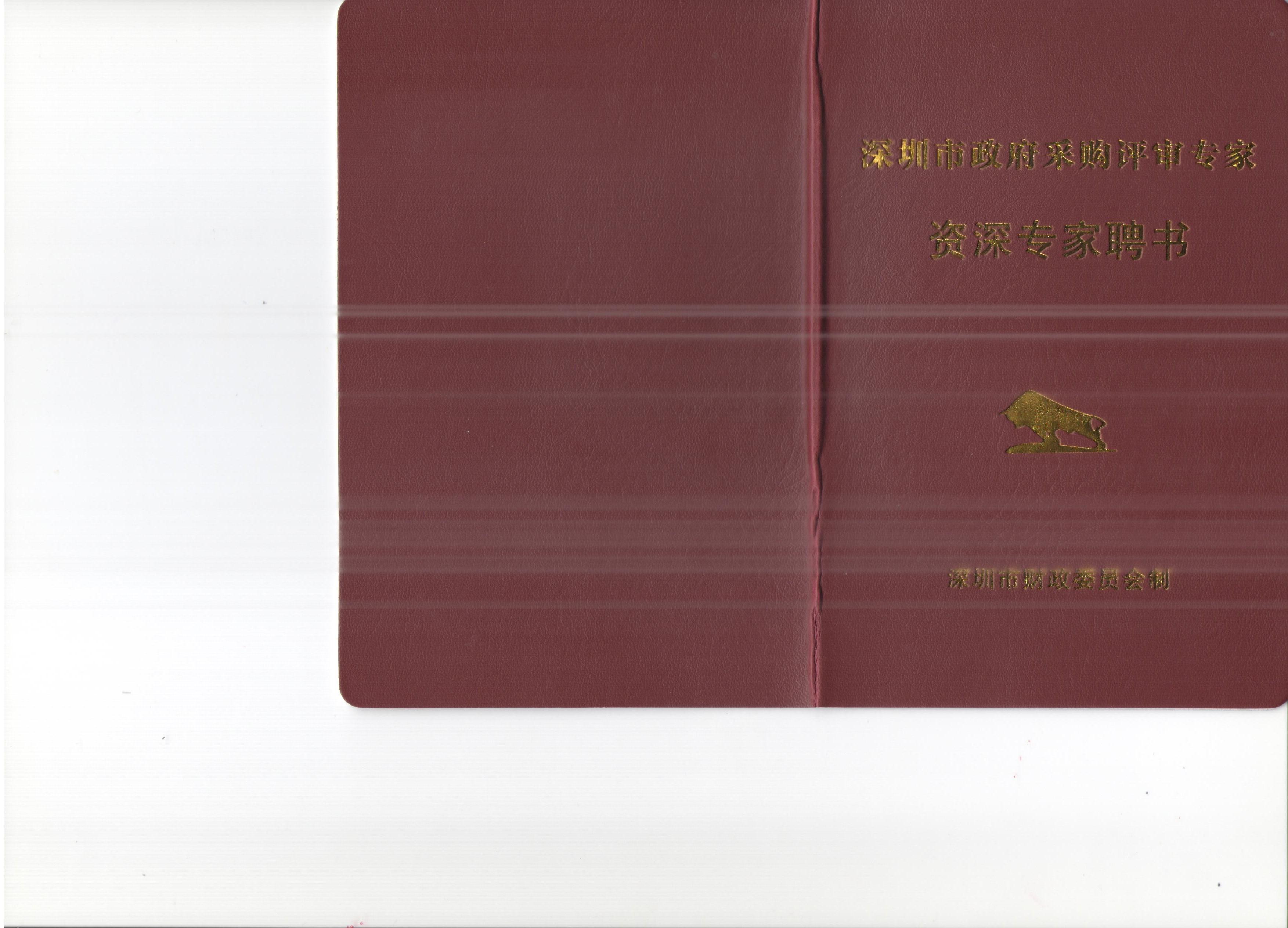 政府采购专家证封面(1).jpg